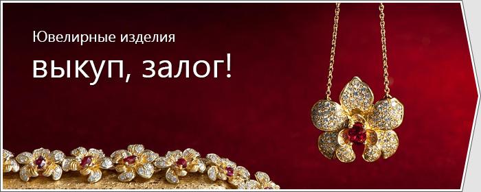 Продать новые и бу ювелирные изделия и украшения - Watch Trade 6c03bb3431c
