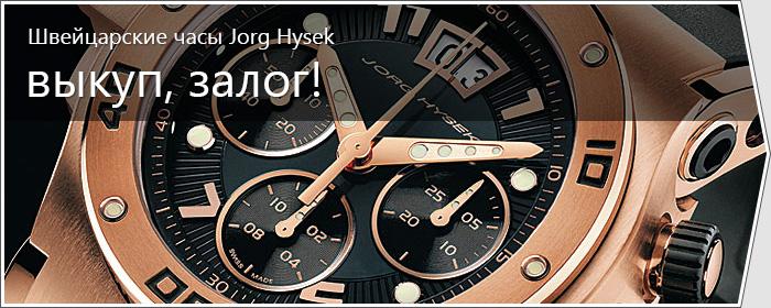 5ce80508 Продать швейцарские часы Hysek. Скупка бу часов в Киеве
