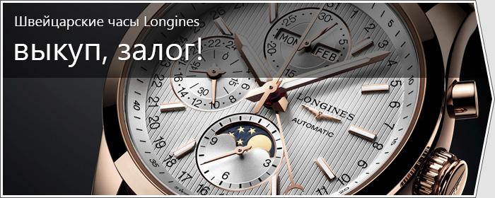 49f81c75 Продать швейцарские часы Longines. Выкуп бу часов