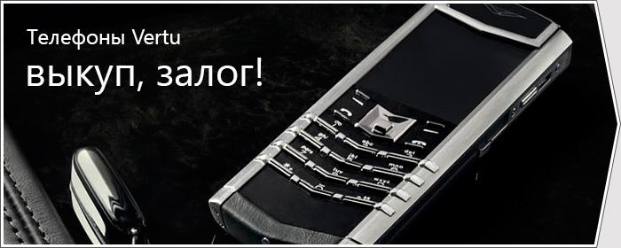 57ba14f718644 Продать телефон Vertu новый или бу - Watch Trade