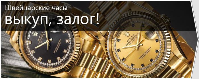 Продажа выкуп и покупка швейцарских часов - Watch Trade c55a0113c37